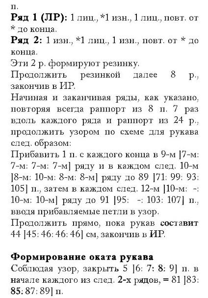 4426349_ff7 (424x607, 113Kb)