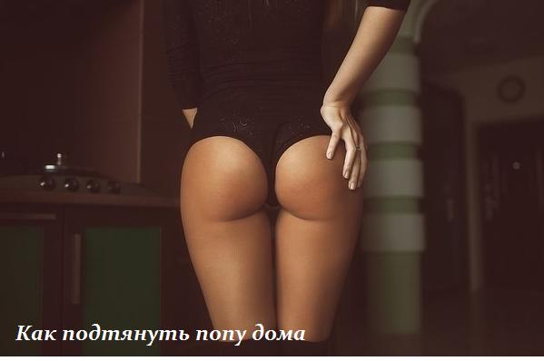 1439027442_Kakpodtyanut_popudoma (599x398, 157Kb)