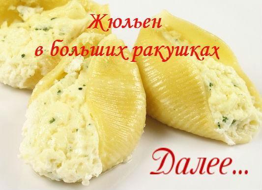 5845504_rakushki_s_sirom (533x387, 49Kb)
