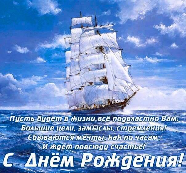 Смс поздравление с днем рождения моряку прикольные