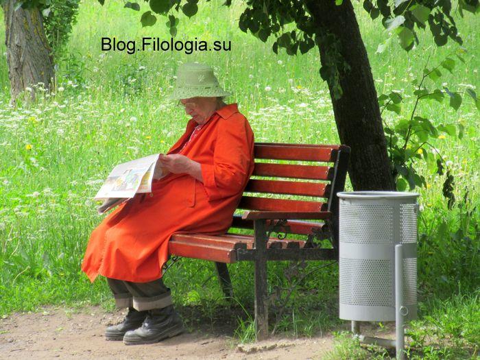 Бабушка, читающая газету в Строгино в Москве (700x525, 92Kb)