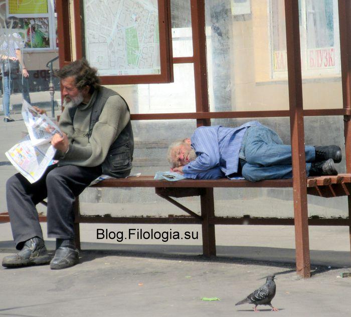 Бомж, читающий газету, и рядом бомж, спящий на скамейке (700x633, 69Kb)