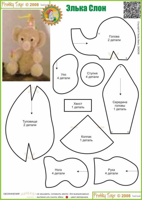 Мягкая игрушка выкройки слоник