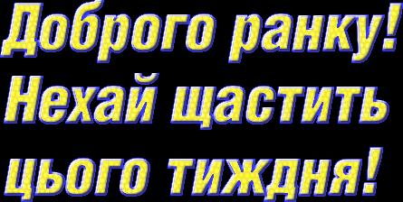 3821971_ranok1 (445x224, 256Kb)