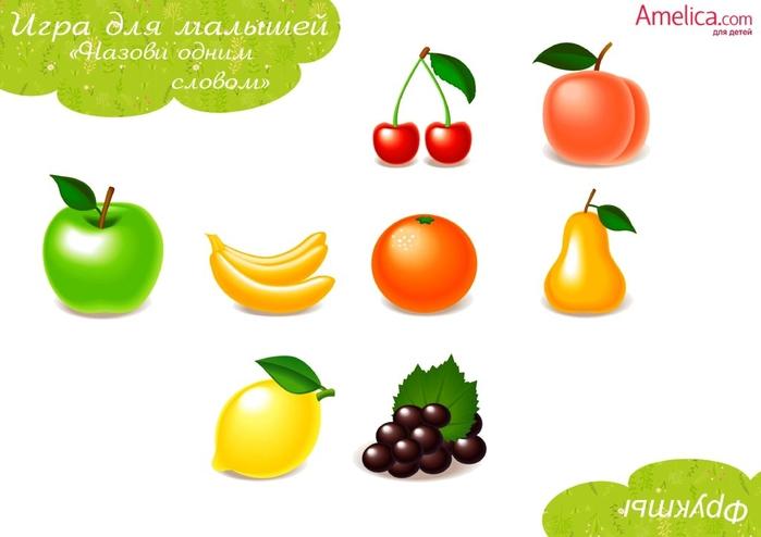 Didakticheskie_igry_dlya_detey_svoimi_rukami_igra_na_obobshchenie-3 (700x494, 120Kb)