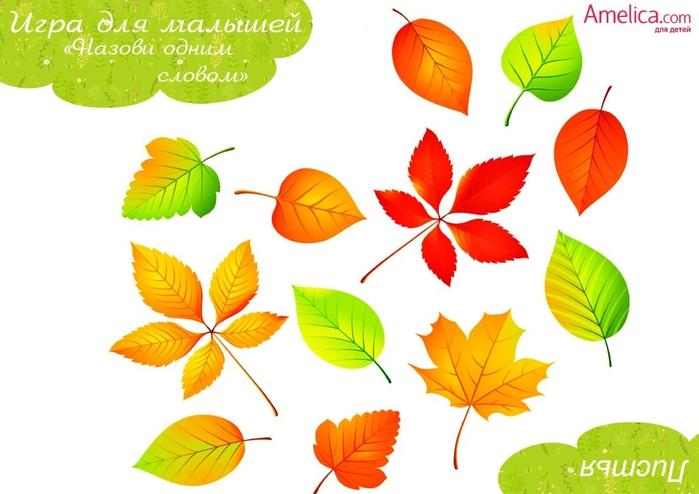 Didakticheskie_igry_dlya_detey_svoimi_rukami_igra_na_obobshchenie-6 (700x494, 181Kb)