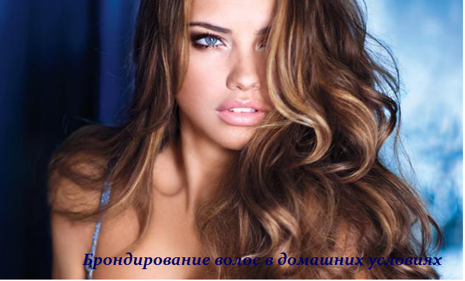 1439200521_Brondirovanie_volos_v_domashnih_usloviyah (666x403, 428Kb)
