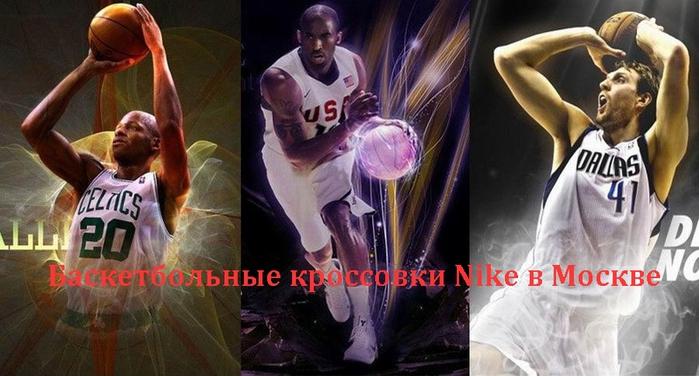 2835299_Basketbolnie_krossovki_Nike_v_Moskve (700x376, 207Kb)