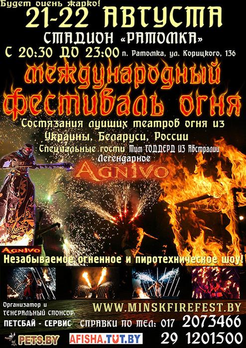 mezhdunarodnyj-festival-ognja-MiFF-2015-afisha (494x700, 605Kb)
