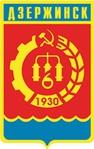 Превью Coat_of_Arms_of_Dzerzhinsk (441x700, 148Kb)