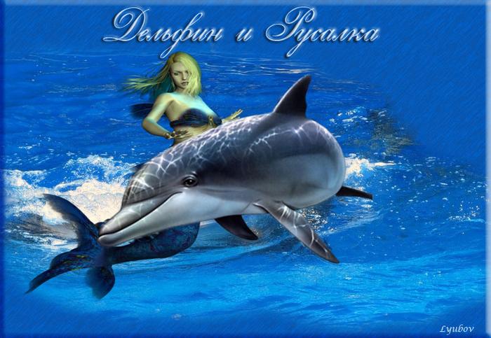 """Коллаж""""Дельфин и русалка""""второй вариант"""