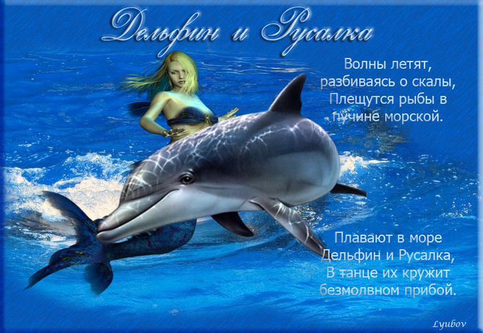 "Коллаж""Дельфин и русалка"""