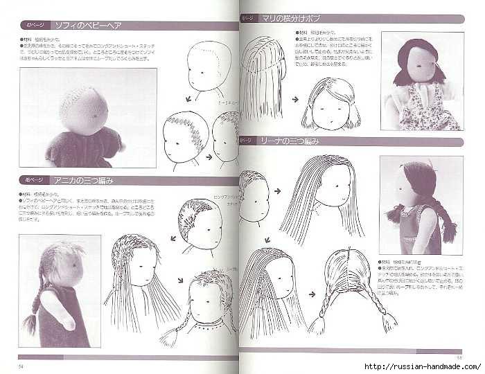 Как сшить японскую куклу. Журнал с выкройками (6) (700x540, 173Kb)