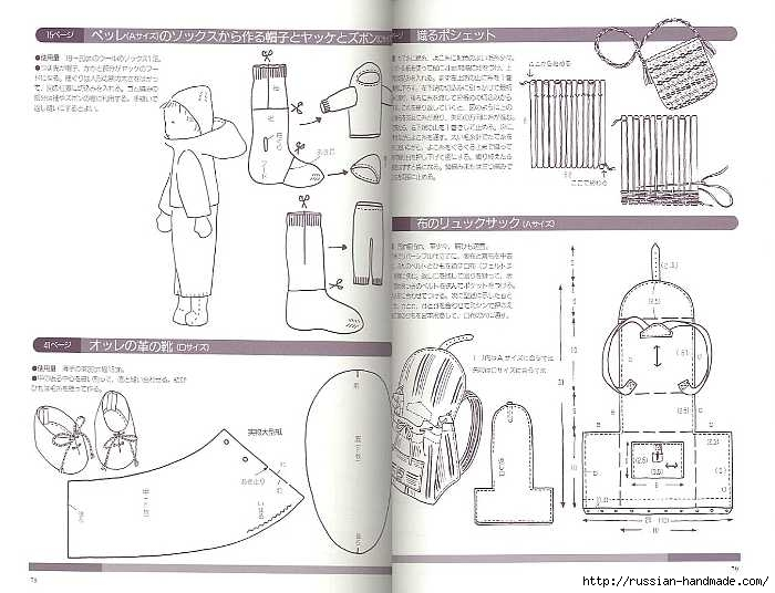 Как сшить японскую куклу. Журнал с выкройками (8) (700x536, 175Kb)