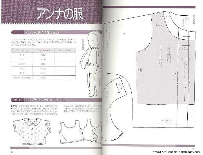 Как сшить японскую куклу. Журнал с выкройками (18) (700x535, 140Kb)