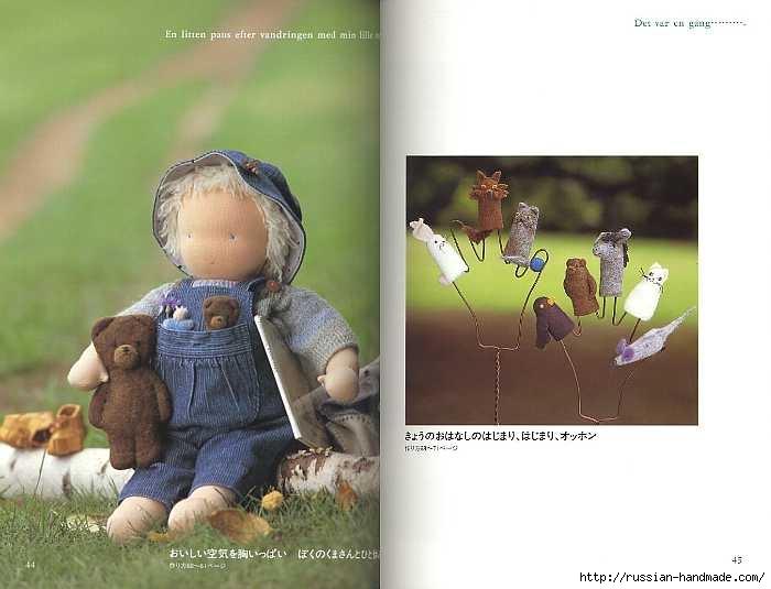 Как сшить японскую куклу. Журнал с выкройками (20) (700x535, 120Kb)
