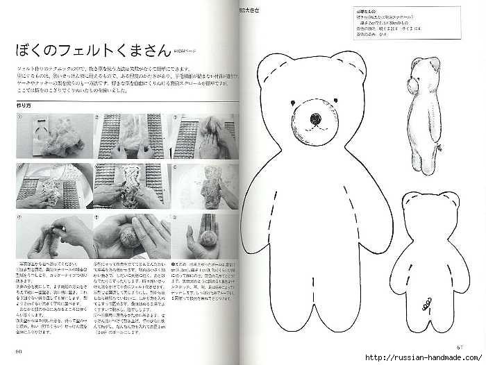 Как сшить японскую куклу. Журнал с выкройками (24) (700x526, 151Kb)