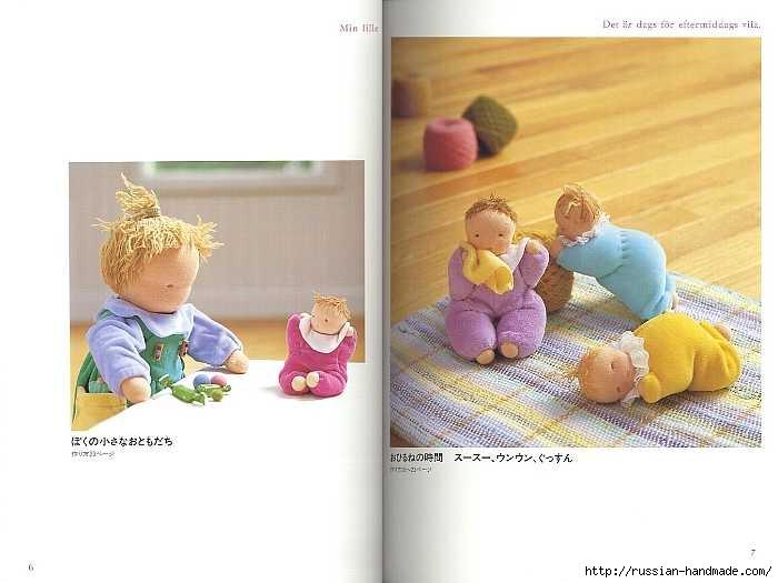 Как сшить японскую куклу. Журнал с выкройками (26) (700x525, 124Kb)