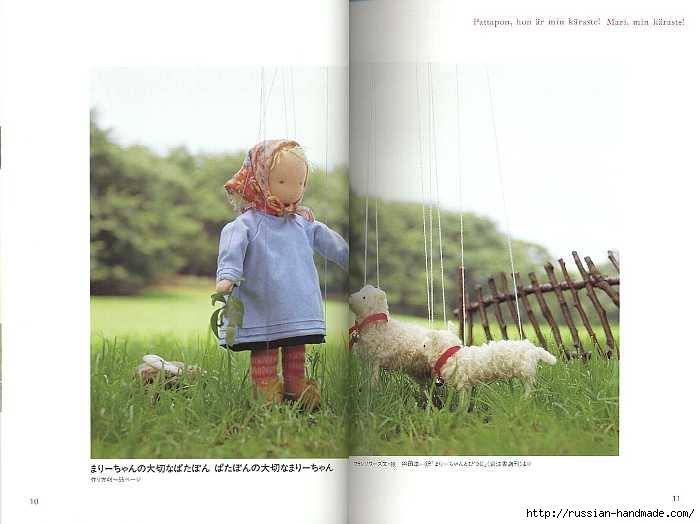 Как сшить японскую куклу. Журнал с выкройками (28) (700x524, 108Kb)