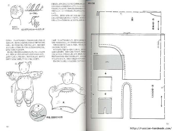 Как сшить японскую куклу. Журнал с выкройками (30) (700x533, 134Kb)