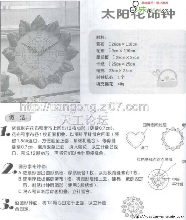 Текстильные часы с сердечками (2) (593x700, 248Kb)