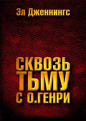 El_Dzhennings__Skvoz_tmu_s_O._Genri (280x392, 51Kb)