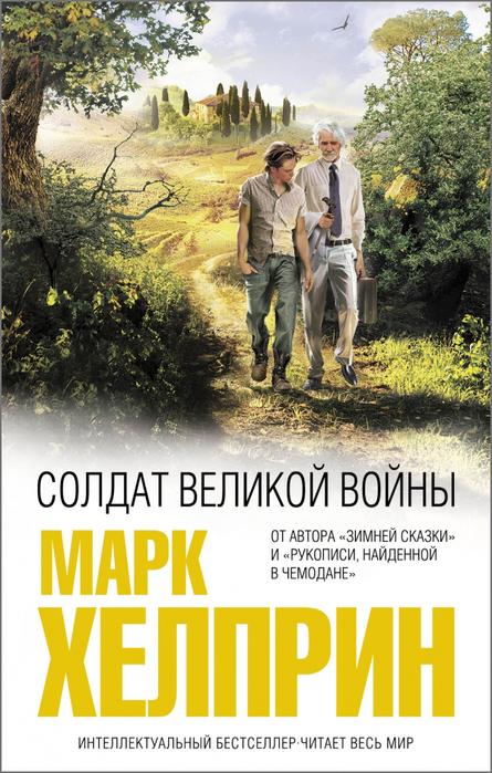 Хэлприн Марк_Солдат великой войны (445x700, 348Kb)