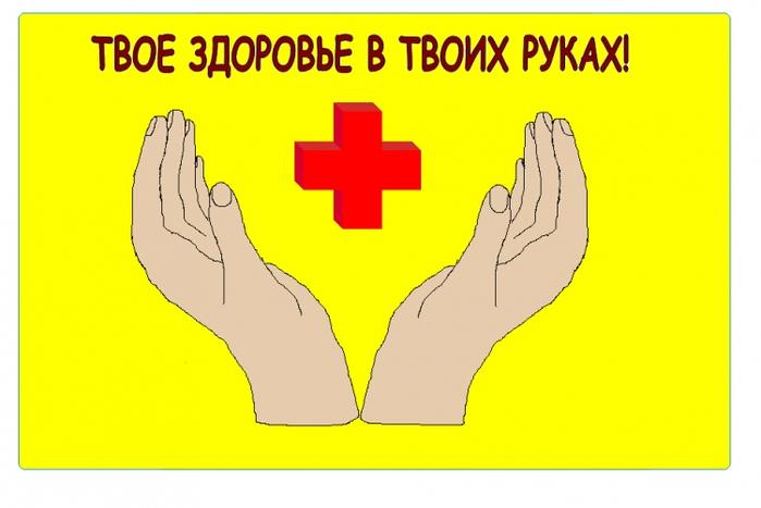 Твоё здоровье в твоих руках! (700x467, 184Kb)
