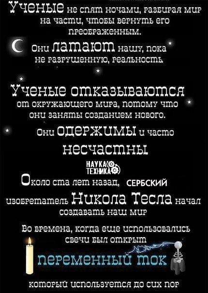 Почему Никола Тесла - самый великий человек в истории человечества (430x604,  172Kb)