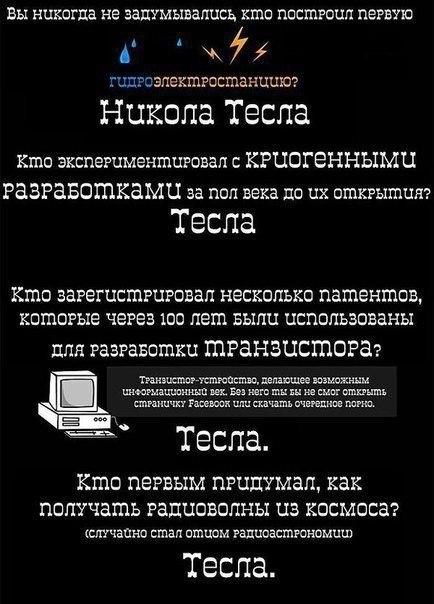 Почему Никола Тесла - самый великий человек в истории человечества5 (434x604,  144Kb)