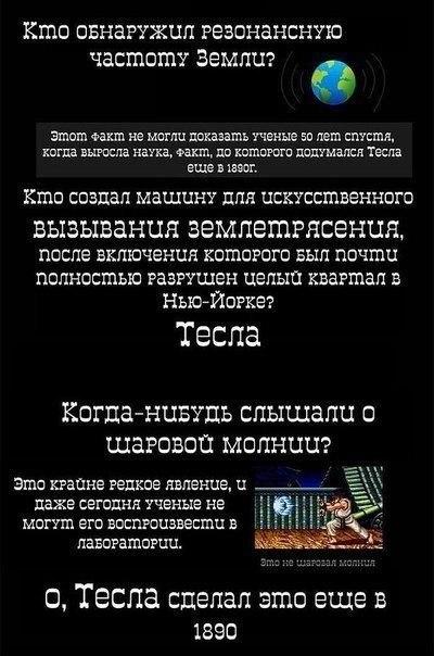 Почему Никола Тесла - самый великий человек в истории человечества7 (400x604,  147Kb)