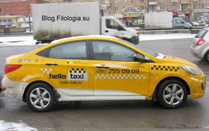 3241858_taxi01 (700x439, 59Kb)
