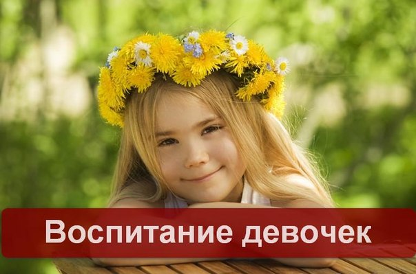 Воспитание девочек (604x399, 48Kb)