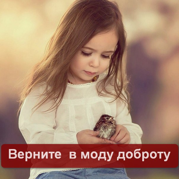 Верните в моду доброту... (604x604, 66Kb)