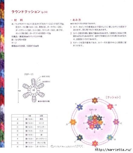 Ronda gancho cojín de flores.  El esquema (3) (440x505, 85Kb)