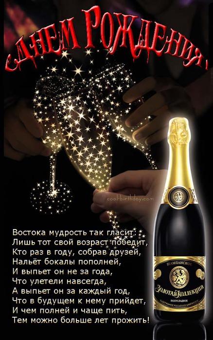 82896125_75222142_s_dnyom_rozhdenyapozhelaniya (438x699, 108Kb)