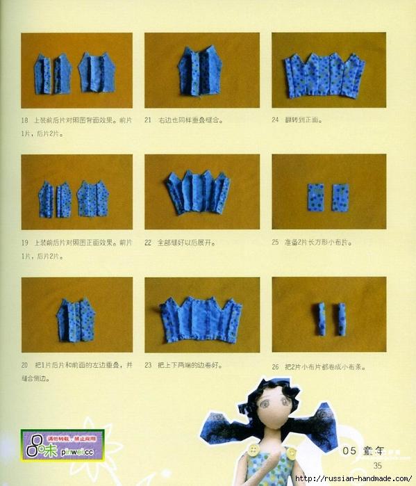 Как сшить сарафан для куклы тильды (5) (599x700, 302Kb)