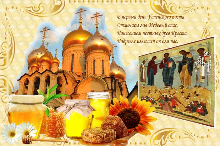 Православные поздравления с медовым спасом