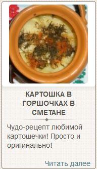 Горшочки рецепт пошаговый с