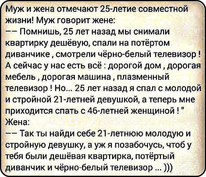 4395839_Myj_i_jena_ (700x602, 234Kb)