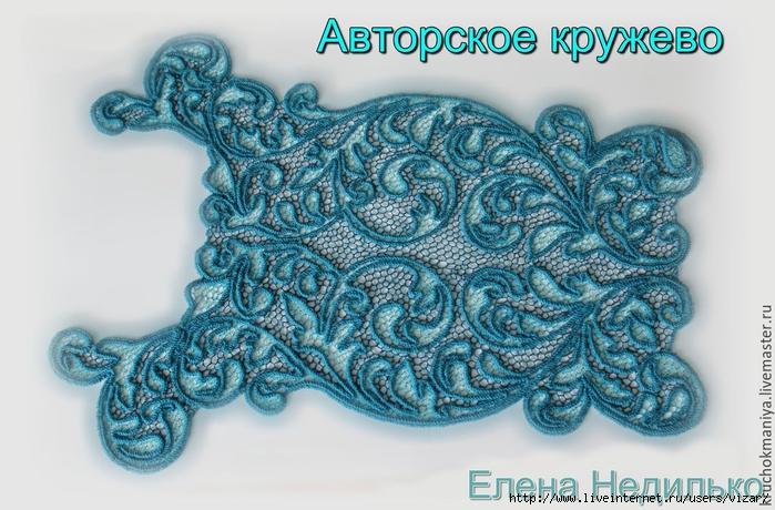 a43ab69c40c31223491f2ba2777e--odezhda-kruzhevnaya-vstavka-irlandskoe (700x460, 274Kb)