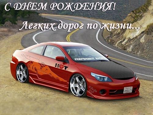 s-dnem-rozhdeniya-734 (500x375, 84Kb)