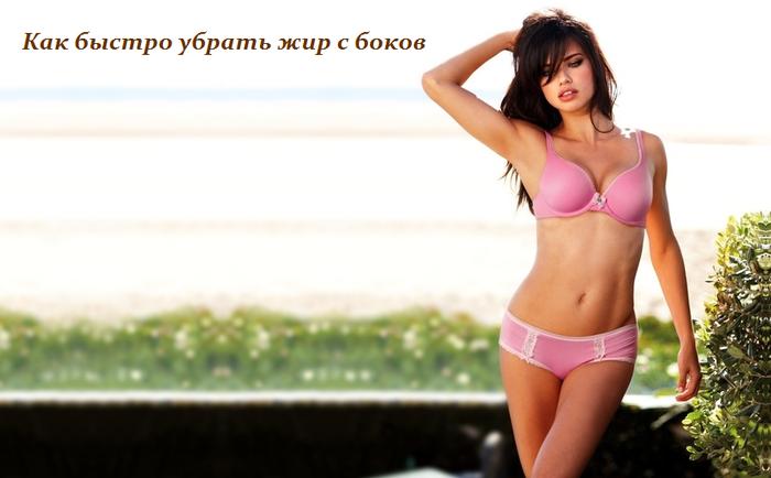 1439819515_Kak_buystro_ubrat__zhir_s_bokov (700x434, 273Kb)