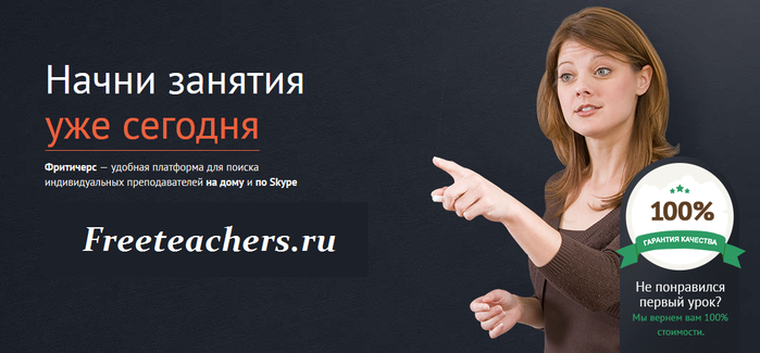 3788799_freeteachers_ (700x325, 224Kb)