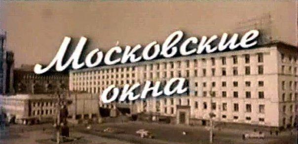 Московские окна1 (604x292, 141Kb)