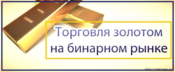 3925311_torgovlya_zolotom (700x291, 97Kb)