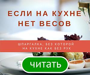 5685748_Esli_na_kyhne_net_vesov_1_ (300x251, 105Kb)