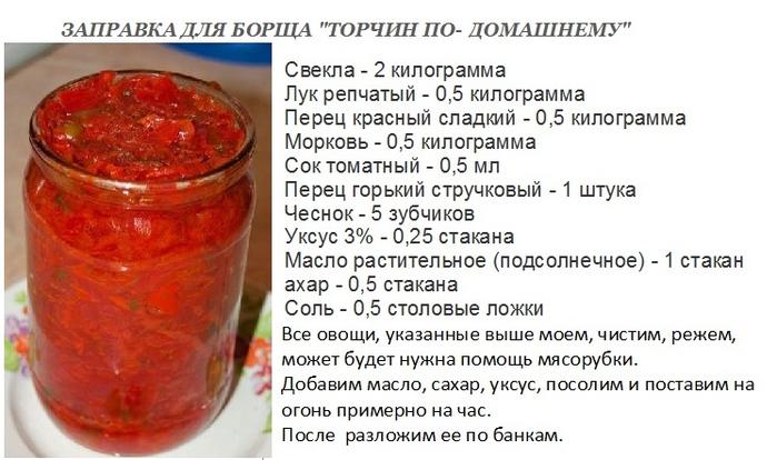 140Овощной борщ рецепт пошагово