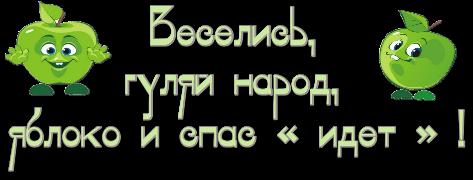 надпись.png1 (473x180, 62Kb)