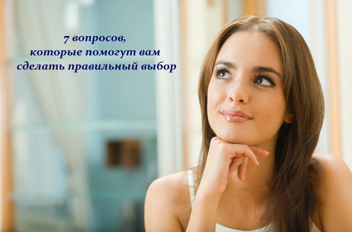 1440007578_7_voprosov (699x461, 338Kb)